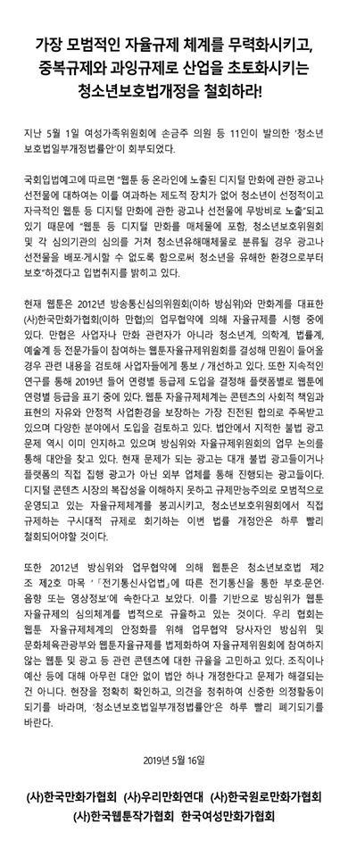 """만화가협회 등 만화계 단체 """"청소년 보호법 개정안 철회하라"""" 성명 발표"""