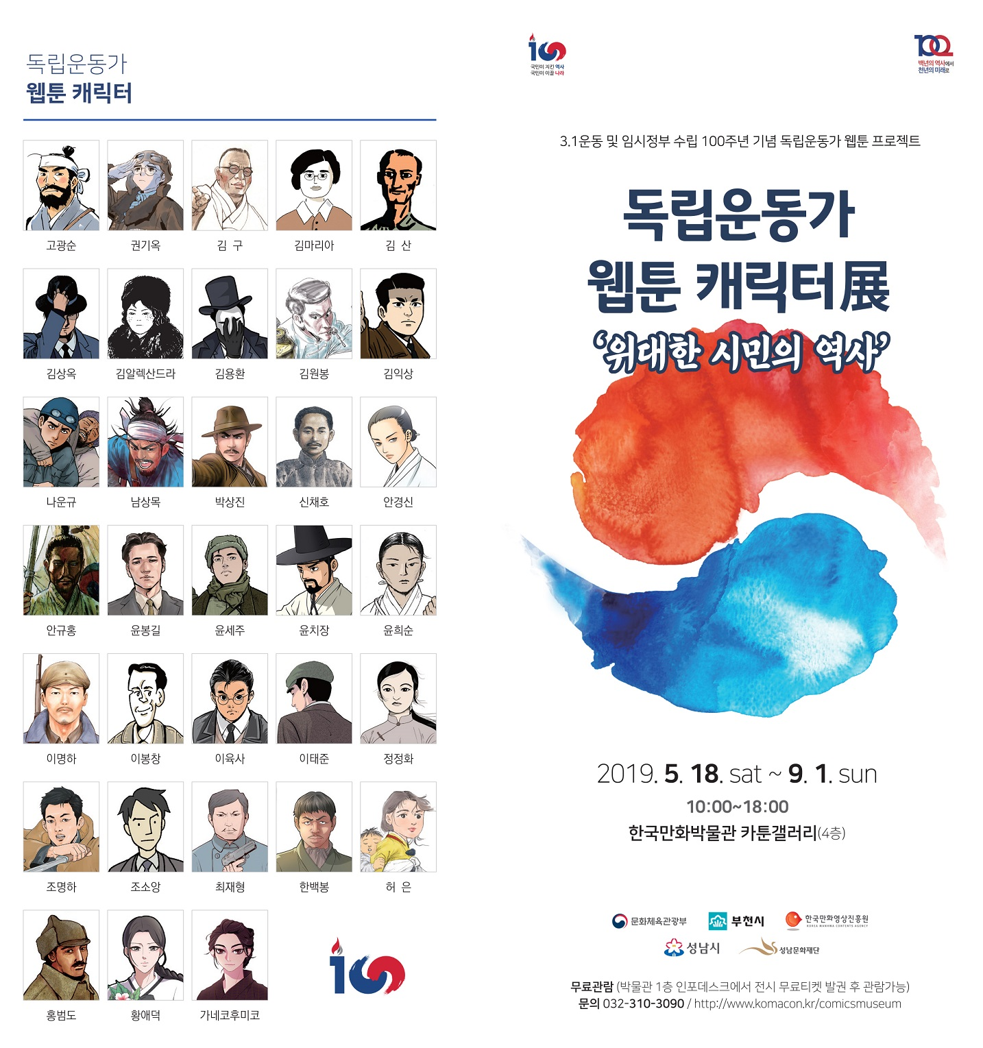 """한국만화영상진흥원, 독립운동가 웹툰 캐릭터 전시 """"위대한 시민의 역사"""" 개최"""