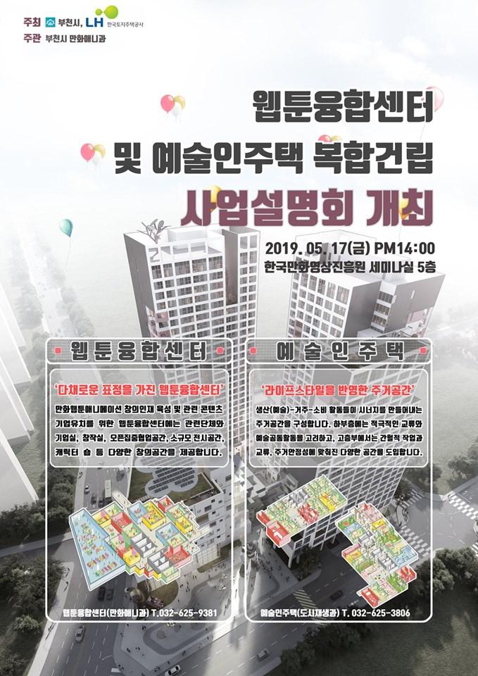 부천시-LH공사, 웹툰융합센터 및 예술인주택 복합건립 사업설명회 개최