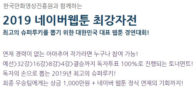"""""""최고의 슈퍼루키를 가린다!"""" 2019 네이버웹툰 최강자전 일정 공개"""