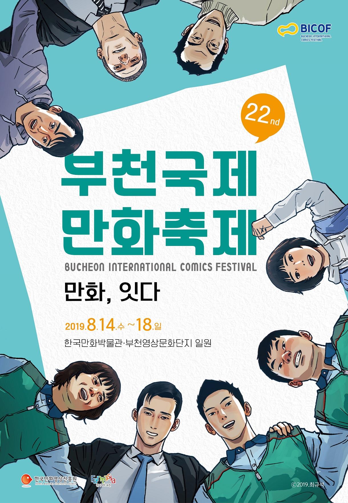 제 22회 부천국제만화축제 공식 포스터 공개, '만화, 잇다'를 주제로 8월 14일부터 막 연다