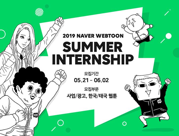 """네이버웹툰, 채용 연계형 인턴쉽 """"Summer Internship"""" 모집 (~6.2)"""