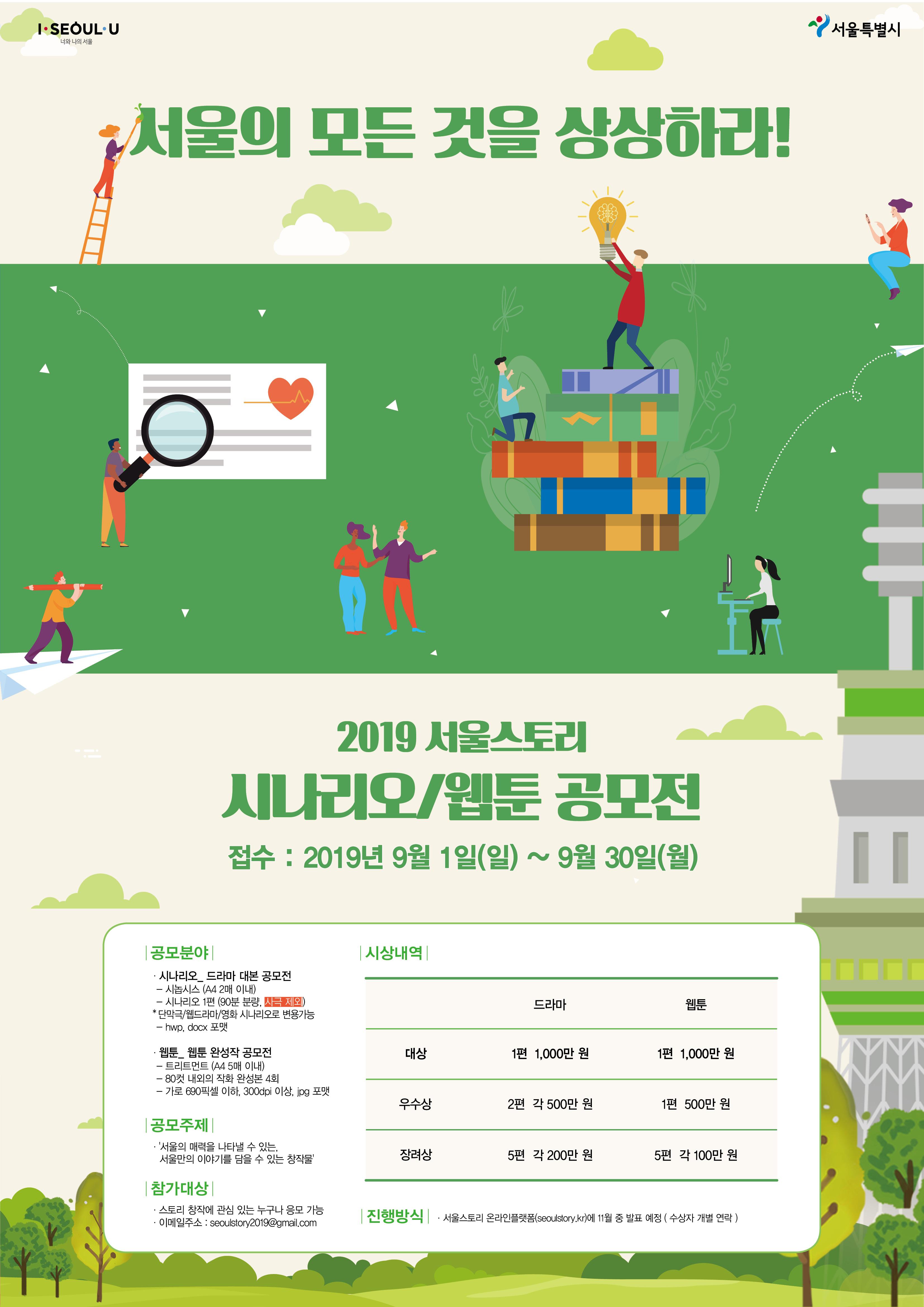 """""""서울의 모든 것을 상상하라"""" 2019 서울스토리 드라마-웹툰 공모전 개최 (9.1~9.30)"""