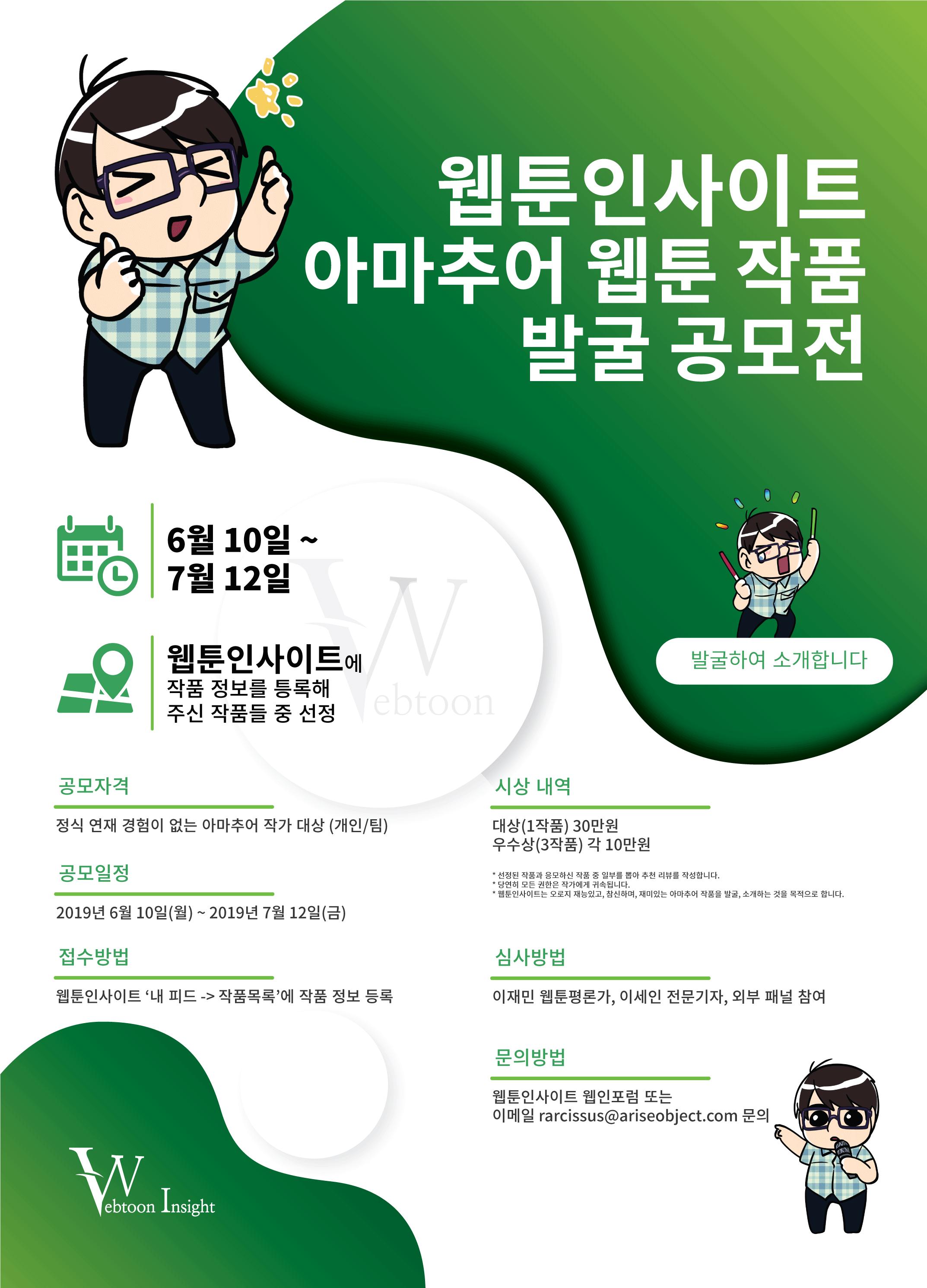 웹툰인사이트 '아마추어 웹툰 발굴 공모전' 개최 (6.10~7.12)
