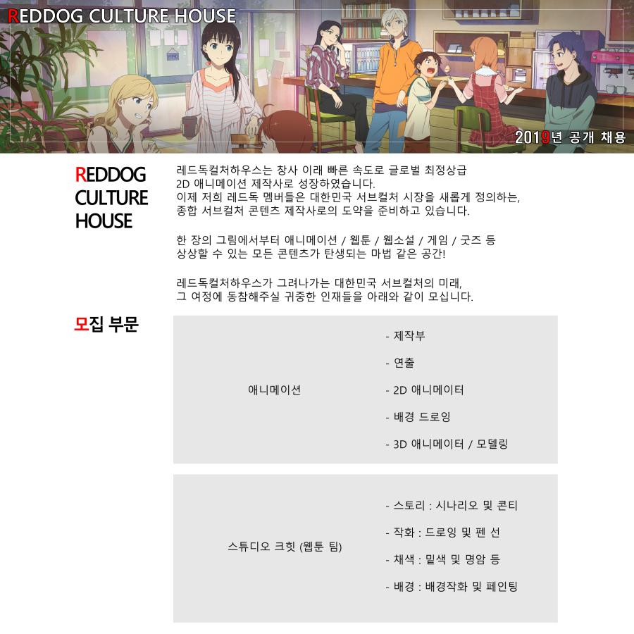 레드독 컬처하우스, 웹툰 및 애니메이션 팀 공개채용 (~6.30)