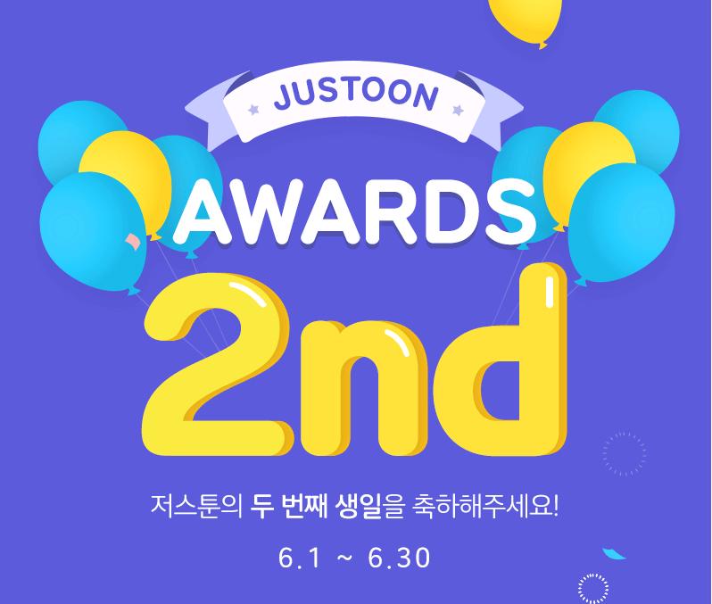 """저스툰, 론칭 2주년 기념 """"저스툰의 두번째 생일을 축하해주세요!"""" 이벤트 개최"""