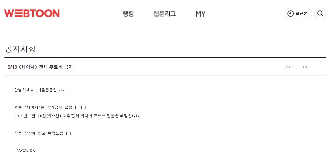 """하준성 작가의 다음웹툰 """"체이서"""", 전체 무료화 공지... 시즌 6 연재 임박?"""