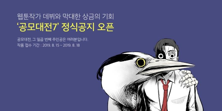 다음웹툰, 8월 15일부터 18일까지 <다음웹툰 공모대전7> 개최