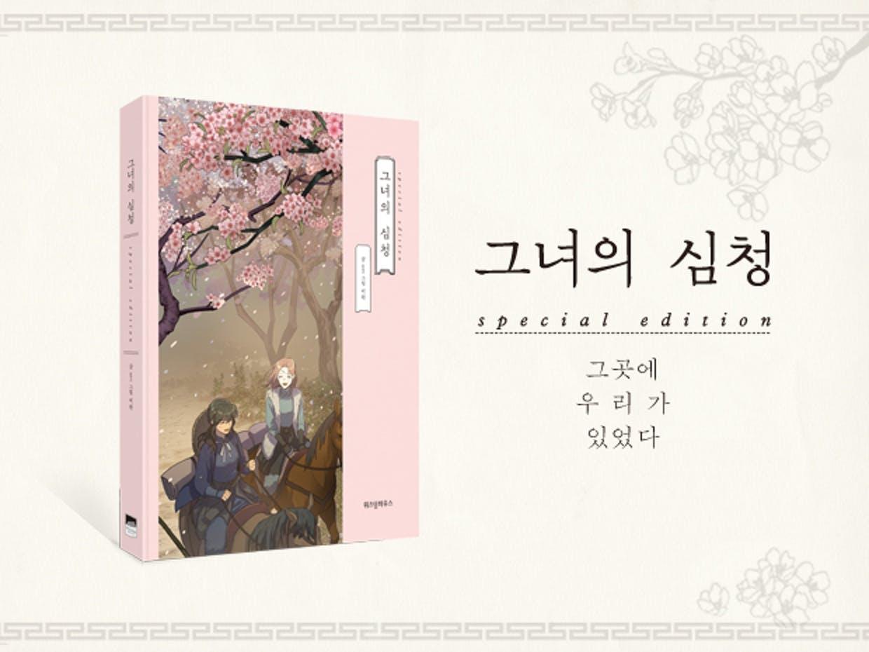 """저스툰, Seri, 비완 작가의 """"그녀의 심청"""" 스페셜 에디션 크라우드펀딩 시작 1시간만에 출간 확정"""