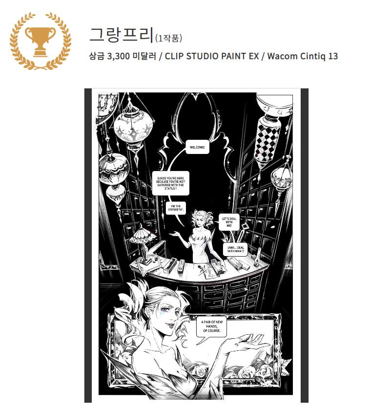 """클립스튜디오, """"인터내셔널 코믹·만화 스쿨 콘테스트"""" 수상작 발표... 한국 작가 만화부문 가작 2작품, 일러스트 부문 준그랑프리 등 수상"""