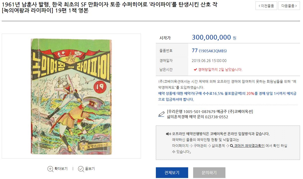 """1961년 작, 산호 작가의 """"녹의 여왕과 라이파이"""" 19권 단행본 경매에 나와... """"시작가 3억원, 경매까지 D-2"""""""