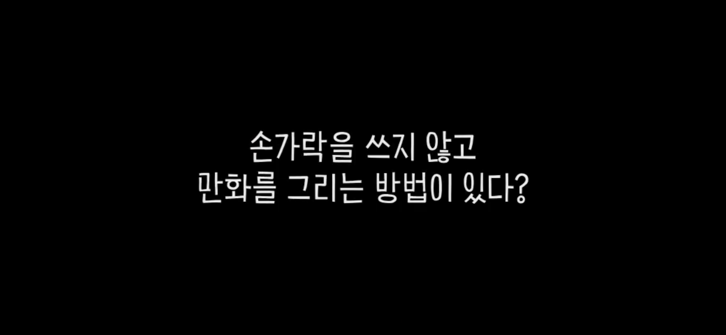 """'순정 대가' 천계영 작가, 유튜브 라이브 통해 작업 방송 예고... """"목소리로 만화를 그리는 작업모습 보여드릴게요"""""""
