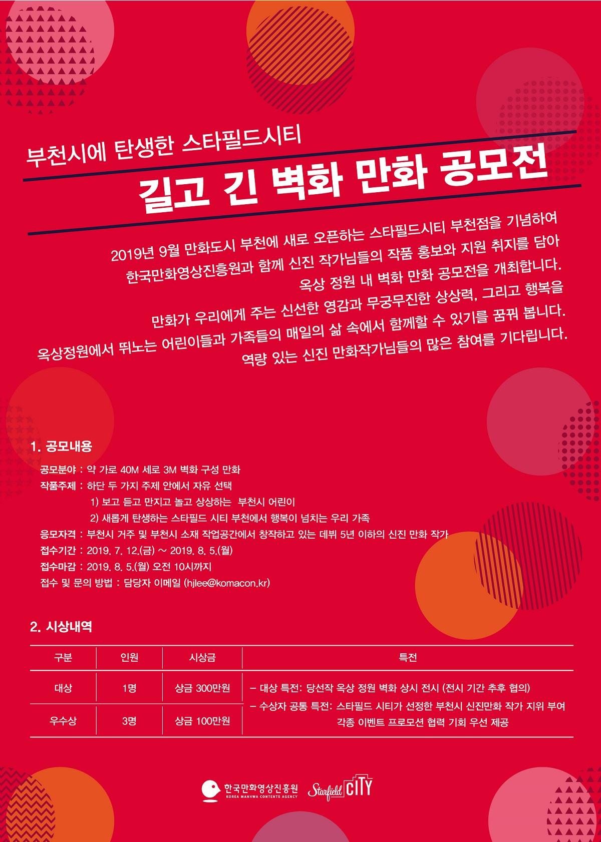 한국만화영상진흥원과 스타필드 부천점 '길고 긴 벽화 만화 공모전'개최