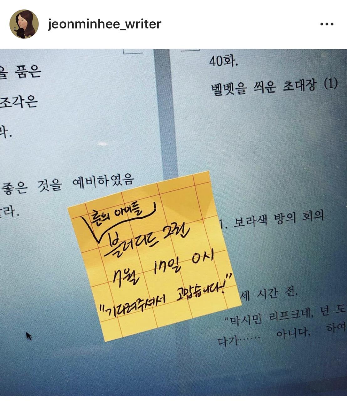 """""""룬의 아이들"""" 3부 '블러디드', 2권 연재 7월 17일 0시 시작"""