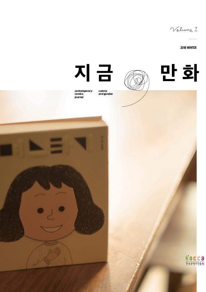 """만화비평지 """"지금, 만화"""" 카카오페이지 통해 모바일에서 만난다"""
