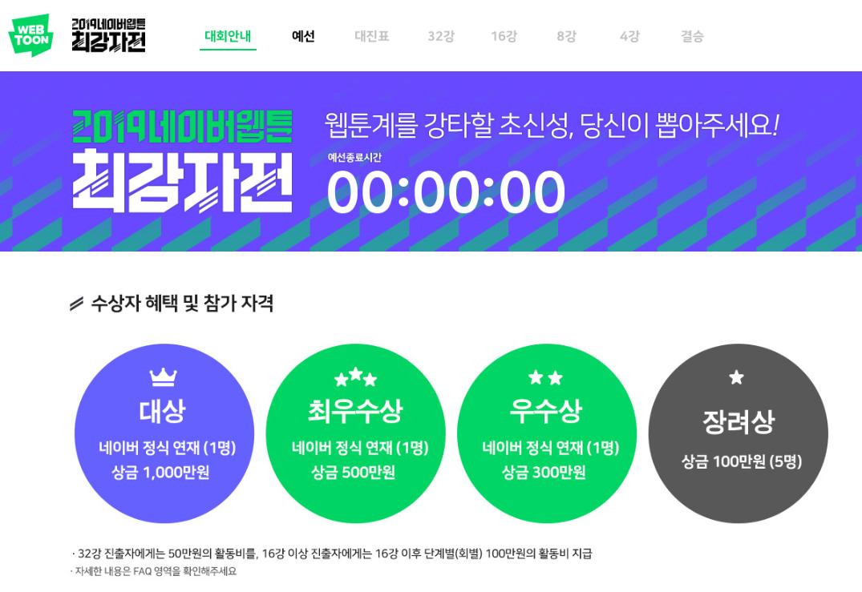 2019 네이버웹툰 최강자전 예선전 마무리... 32강 투표 돌입