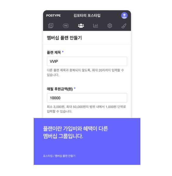 포스타입, 8월 21일 새 멤버십 '플랜' 업데이트 예고, 월간 후원 방식으로 서비스 다양화