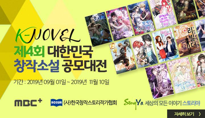 웹소설과 영상콘텐츠의 콜라보 ' 제4회 대한민국창작소설 공모대전' 개최