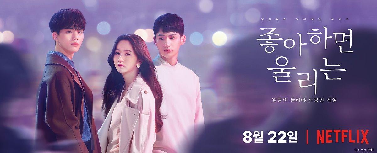 2019년 8월부터 12월까지, 우리 곁을 찾는 웹툰 원작 드라마/영화 리스트!