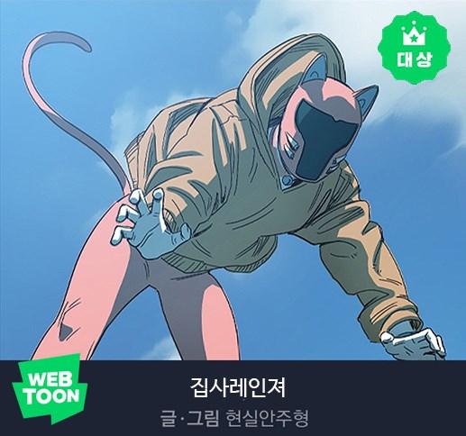 네이버웹툰, '지상최대공모전' 2기 수상작 발표 - 대상 '집사레인져', 최우수상 '경비 배두만' 수상