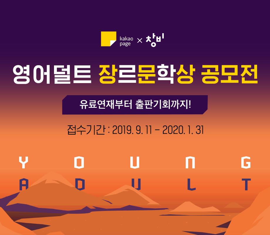 카카오페이지와 창비, 국내 콘텐츠 플랫폼 최초 '영 어덜트' 장르문학 공모전 개최