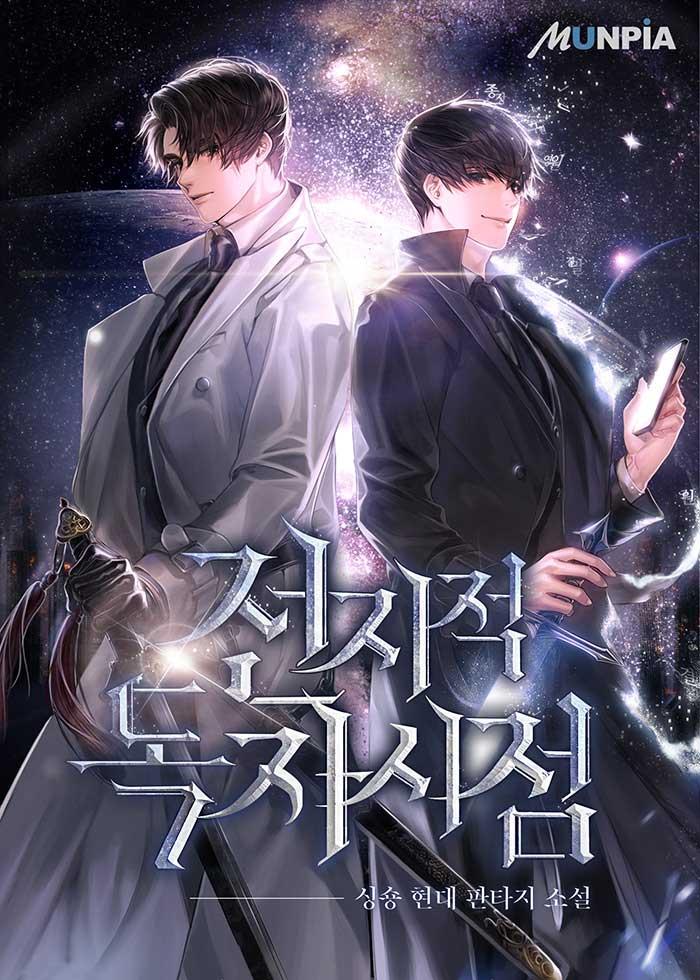영화 '신과 함께' 리얼라이즈픽쳐스, 문피아 인기 웹소설 '전지적 독자 시점' 5편 영상화 계약 체결