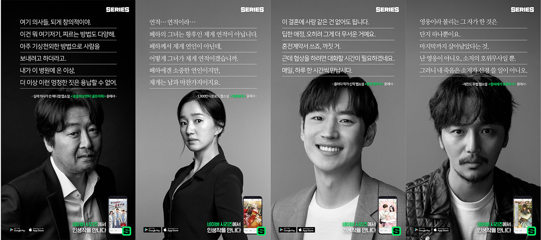 """영화배우 김윤석, 수애, 이제훈, 변요한 """"웹소설 인생작을 만나다"""" 네이버 시리즈, '인생작을 만나다' 브랜드 캠페인 펼쳐"""