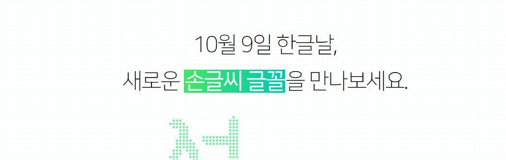 네이버, 한글날 기념 손글씨+인공지능 '나눔손글씨' 109종 무료 배포