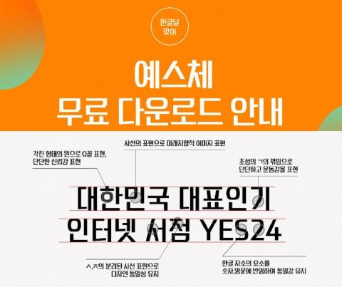 """예스24, 창립 20주년 기념 """"예스체"""" 무료 배포"""
