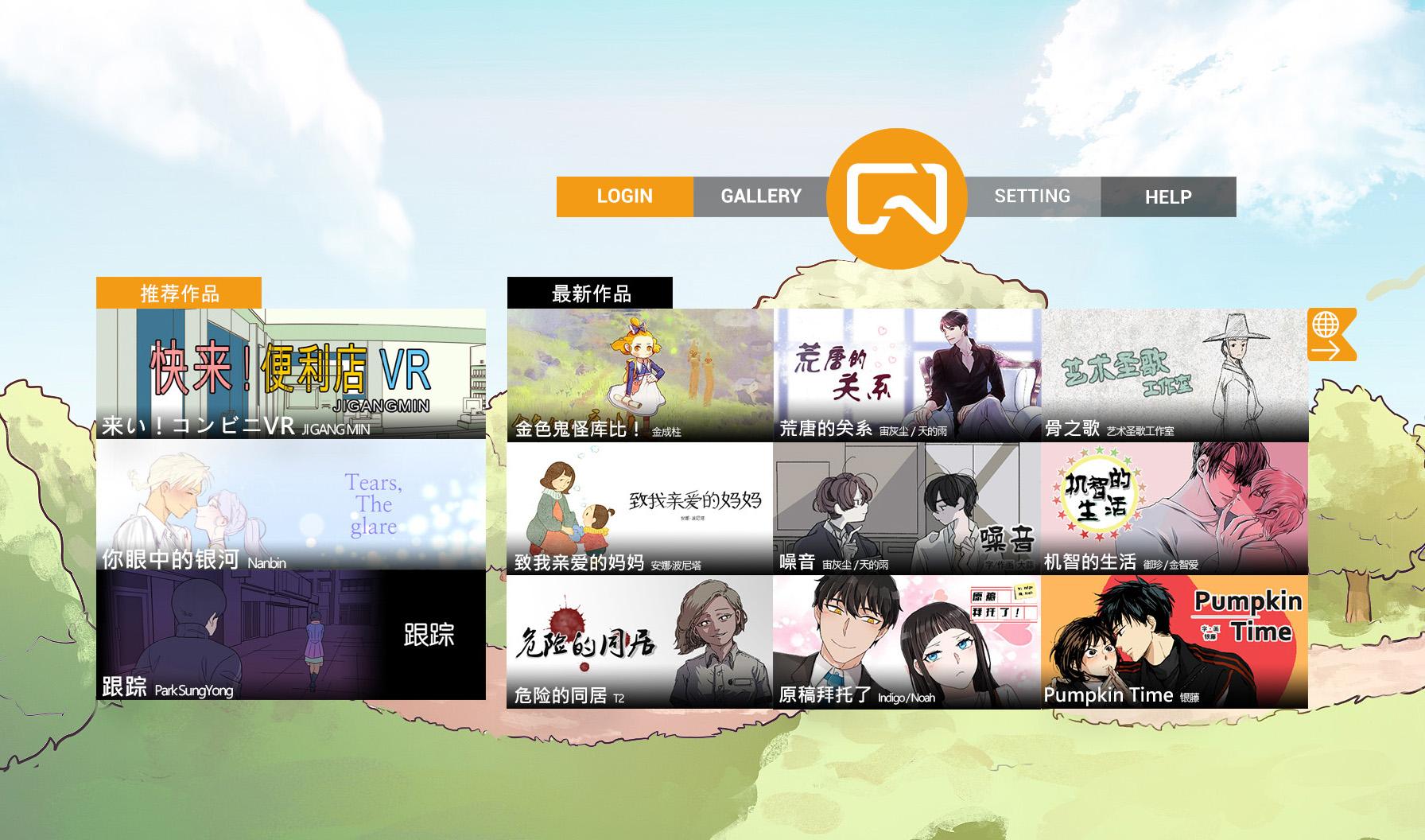 코믹스브이, 하오툰과 협력해 중국 겨냥... 오리지널 웹툰과 더불어 다양한 웹툰 중국어 서비스 선보이기로