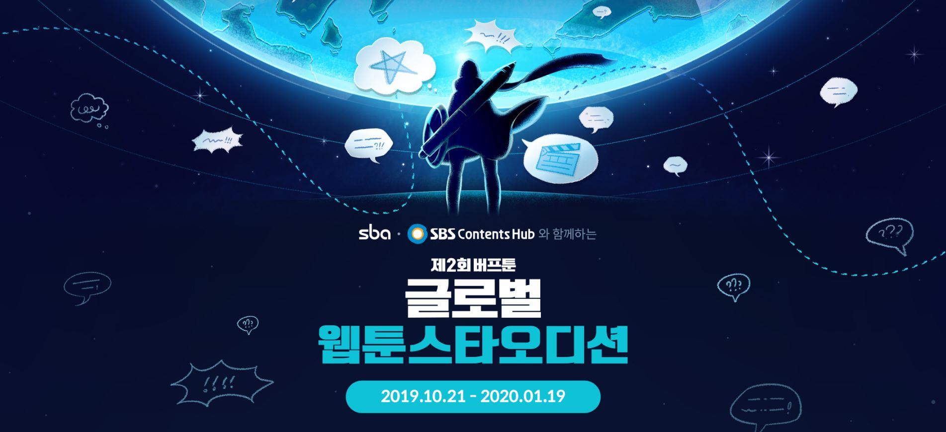 """제 2회 """"버프툰 글로벌 웹툰스타 오디션"""" 개최(~20.1.19)"""