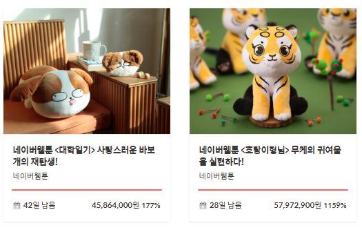 """네이버웹툰, 텀블벅 펀딩으로 """"호랑이형님"""", """"대학일기"""" 인형 제작"""
