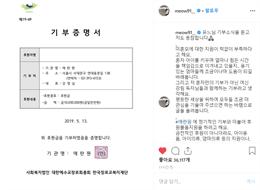 """'여신강림' 야옹이 작가, 미혼모 지원단체에 1천만원 기부... """"독자 분들과 함께 기부"""""""