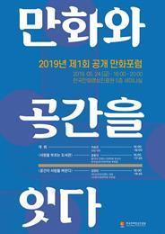 한국만화영상진흥원, 만화포럼 '만화와 공간을 잇다' 개최 (5.24)