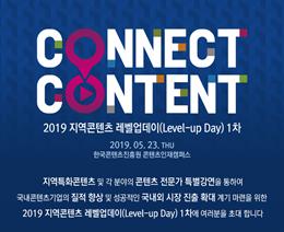 한국콘텐츠진흥원, 2019 1차 지역콘텐츠 레벨업데이 개최 (5.23)