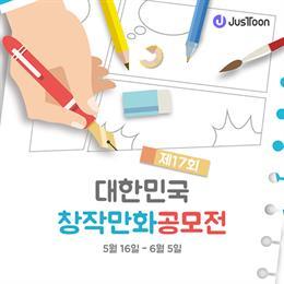 """만화영상진흥원, 제 17회 """"대한민국 창작만화공모전"""" 개최 (5.16~6.5)"""