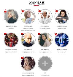 코믹콘 서울 2019 1차 라인업 발표... '맨티스', 성우 아이다 리호, 이인혁 작가 등 참여 게스트 공개