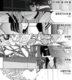 """여성작가 흑백단편선 """"MG 프로젝트"""", 카카오페이지, 봄툰에 공개... 런칭 기념 이벤트도 함께 진행"""