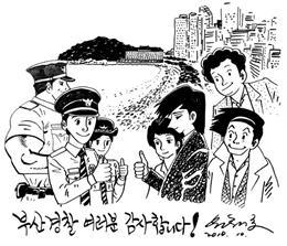 """만화가협회, 불법웹툰사이트 검거에 """"부산경찰의 노고에 감사드립니다"""""""