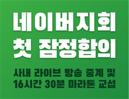 네이버 노조 공동성명, 사측과 단체협약 잠정 합의… 네이버웹툰 교섭은 '아직'