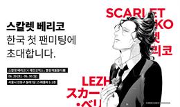 레진코믹스, 인기 작가 스칼렛 베리코 전시회 및 팬미팅 개최 (성인만 가능, 6.29~30)