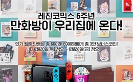 """레진코믹스, 6주년 맞이 이벤트 개최... """"독자 여러분께 감사의 마음을 전합니다"""""""
