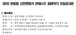 """한국만화영상진흥원, """"2019 한중일 신인만화가 콘테스트"""" 참여작가 모집"""