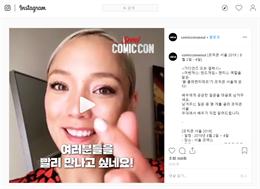 """코믹콘 서울 2019, """"가디언즈 오브 갤럭시"""", """"엔드게임""""의 맨티스에게 댓글로 질문하기, 미니 팬미팅 신청 받는다"""