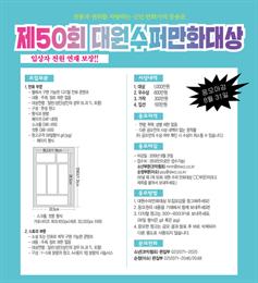 """입상자 전원 연재 보장하는 """"제 50회 대원수퍼만화대상"""" 개최 (~8.31)"""