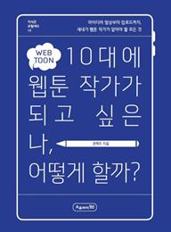 """""""씬커"""" 권혁주 작가가 쓴 """"10대에 웹툰작가가 되고싶은 나, 어떻게 할까?"""" 발간"""