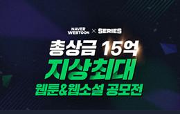 """네이버웹툰, """"지상최대공모전"""" 웹툰분야 2기 접수 시작 (7.15-21)"""