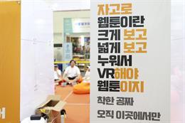 [다녀왔습니다] 마켓관 맛집투어 ③ - VR 맛집 '코믹스브이'