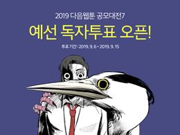 """한층 수준 높아진 예비 웹툰작가 결전장... """"다음웹툰 공모대전7"""" 6일부터 예선 독자 투표 시작"""