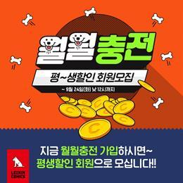 레진코믹스, '단골 우대' 정기결제 서비스 '월월충전' 공개
